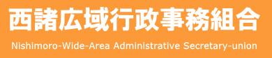 西諸広域行政事務組合